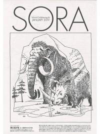 SORA2019年1月号(第119号)