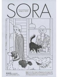 SORA2019年3月号(第120号)
