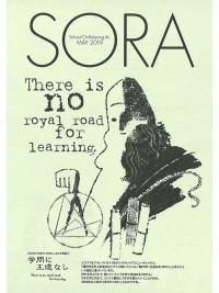 SORA2019年5月号(第121号)