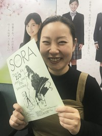 SORA2019年5月号(第121号)2019年4月15日発行
