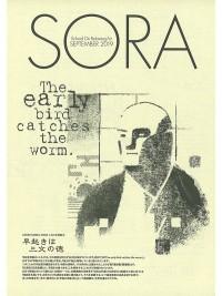 SORA2019年9月号(第123号)