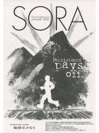 SORA2020年1月号(第125号)2019年12月16日発行