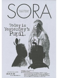SORA2020年3月号(第126号)2020年2月17日発行