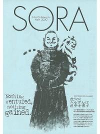 SORA2020年5月号(第127号)2020年4月15日発行