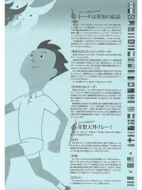 SORA2005_3