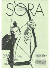 SORA2020年7月号(第128号)2020年6月15日発行
