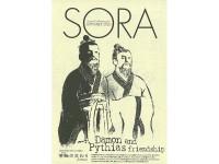 SORA2009_1