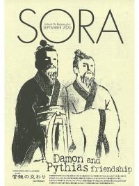 SORA2020年9月号(第129号)2020年8月17日発行