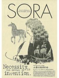 SORA2020年11月号(第130号)2020年10月15日発行