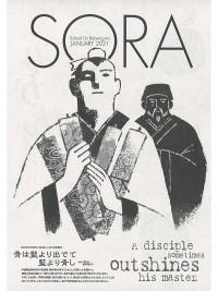 SORA2021年1月号(第131号)2020年12月15日発行