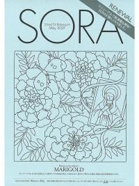 SORA2021年5月号(第133号)2021年4月15日発行