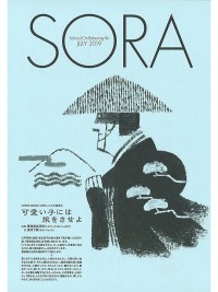 SORA2019年7月号(第122号)