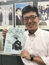 SORA2019年7月号(第122号)2019年4月15日発行