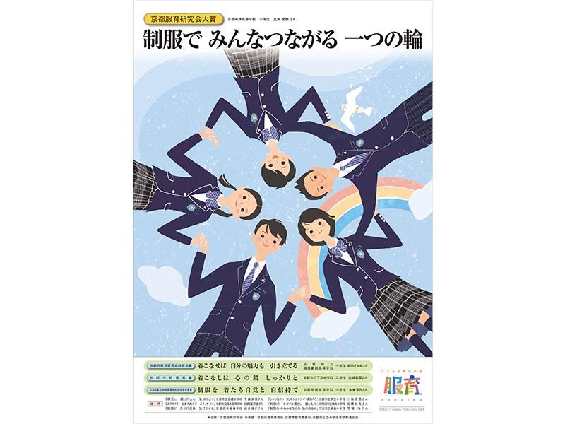 第5回 京都服育ポスター標語決定!結果発表