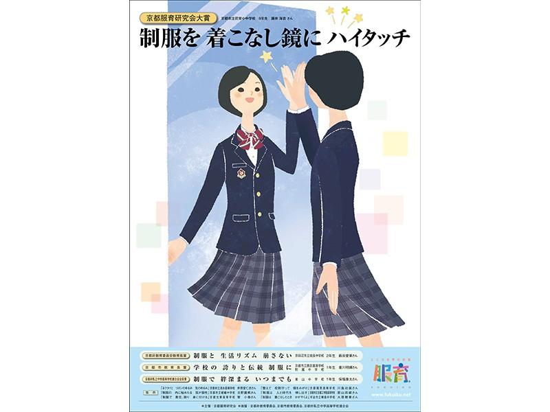 第6回 京都服育ポスター標語決定!結果発表