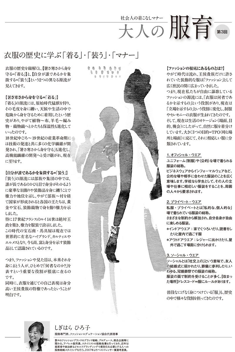第3回「衣服の歴史に学ぶ 着る・装う・マナー」