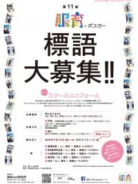 第11回服育標語ポスター/締め切り延長・標語募集中です!
