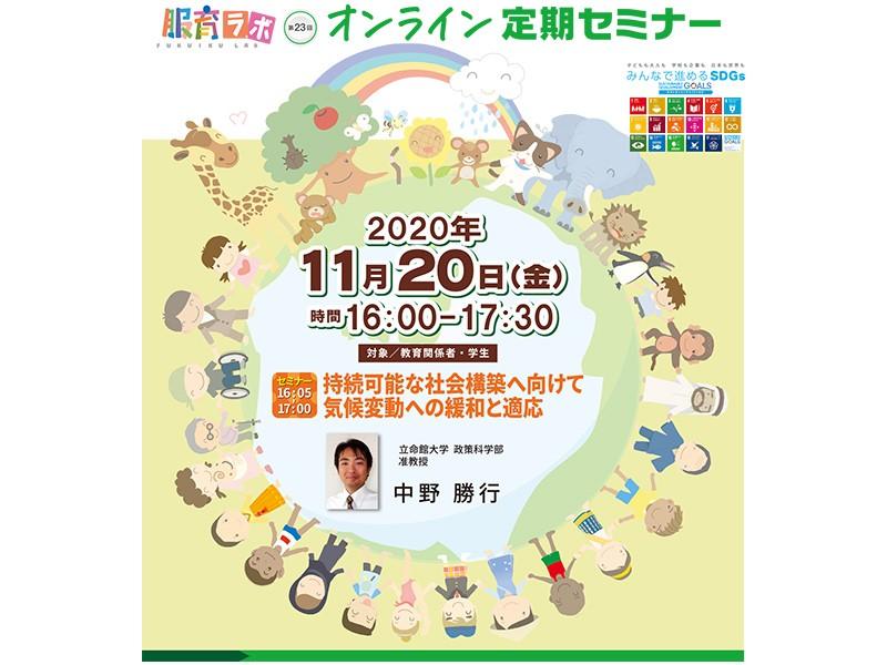第23回服育ラボ定期セミナー【オンライン開催】