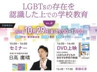 第25回服育ラボ オンライン定期セミナー LGBTsの存在を認識した上での学校教育 vol.2
