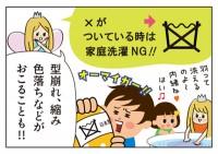 3_服育四コマ_手洗い_3