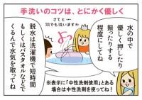 3_服育四コマ_手洗い_2