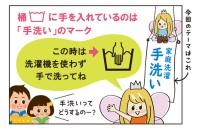 3_服育四コマ_手洗い_1