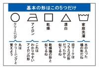 洗濯表示 5つの基本形