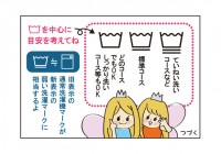 img_sentaku2-4