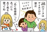 4_服育四コマ_アイロン_4