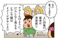 4_服育四コマ_アイロン_2
