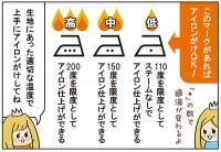 4_服育四コマ_アイロン_3