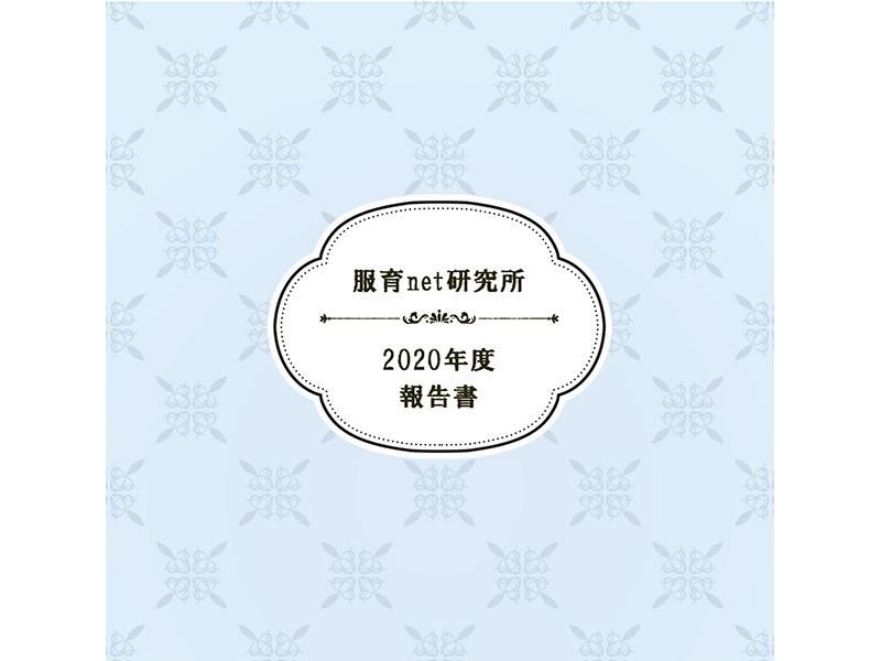 2020年度活動報告書